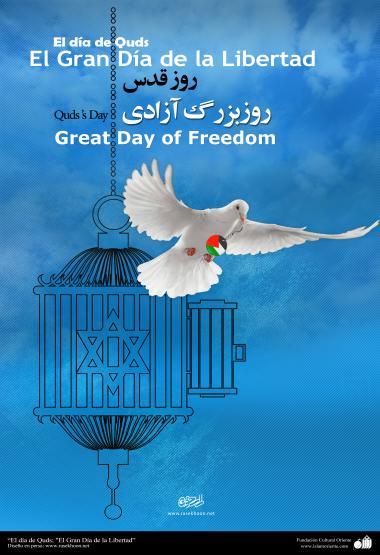 """"""" القدس اليوم، يوم عظيم للحرية """" - الکاریکاتیر"""