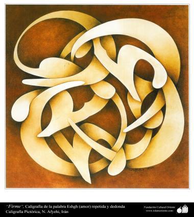 Искусство и исламская каллиграфия - Масло , золото и чернила на льне - Повторение слова любви - Мастер Афджахи