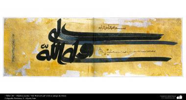 """""""Mun'im"""" - Parole écrite """"Ali Wali Allah"""" (Ali est l'ami de Dieu) - peinture de calligraphie persane"""