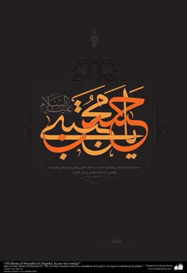 """""""Oh Hasan al-Muytaba (el Elegido), la paz sea contigo"""" Dijo el Imam Hasan al Muytaba (P) """"Por mi alma, nosotros somos los estandartes de la guía y los signos evidentes de la piedad."""" (Tuhaful.Uqul Pá"""