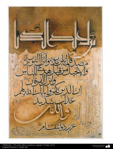 Искусство и исламская каллиграфия - Стихи Корана (14-47)