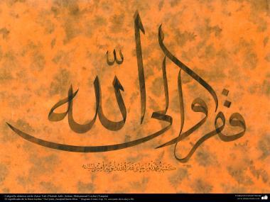 """""""Así pues, escapad hacia Dios""""(Corán; 50: 51), Caligrafía islámica estilo Zulz (Thuluth); por Muhammad Uzchai (Turquía)"""