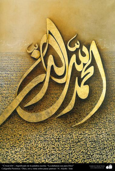 Искусство и исламская каллиграфия - Масло , золото и чернила на льне - Творец - Мастер Афджахи