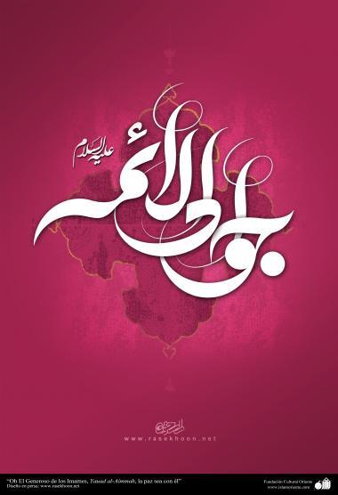 """""""Oh El Generoso de los Imames, Yauad al-Aímmah, la paz sea con él"""""""