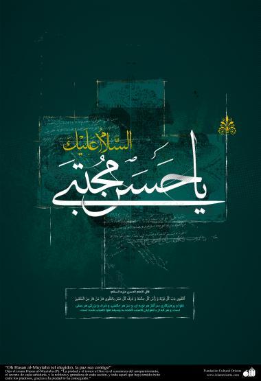 پوستر اسلامی - روایتی از امام حسن مجتبی (ع)
