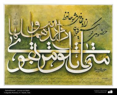 Искусство и исламская каллиграфия - Масло , золото и чернила на льне - Стихи Хафиза - Мастер Афджахи