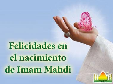 اسلامی پوسٹر - بارہویں امام حضرت مہدی کی ولادت کی سالگرہ