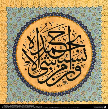 Arte islamica-Calligrafia islamica,lo stile coranico-10