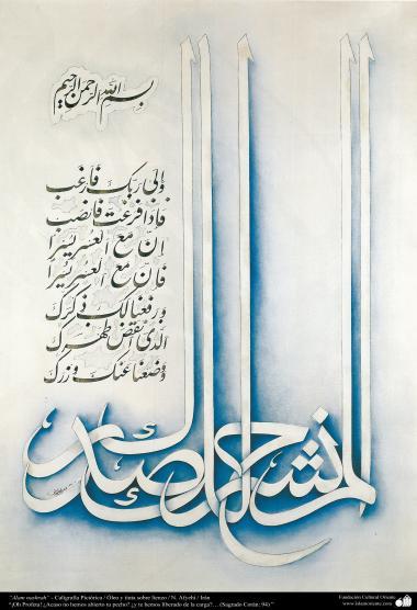 Исламское искусство - Исламская каллиграфия - Образец каллиграфии - Разве мы не раскрыли (не расширили) твою грудь ? - 3