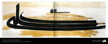 Искусство и исламская каллиграфия - Масло , золото и чернила на льне - Али Вали Аллаха (Али - друг Бога) - Мастер Афджахи