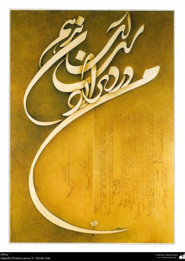 Искусство и исламская каллиграфия - Масло , золото и чернила на льне - Душа - Мастер Афджахи