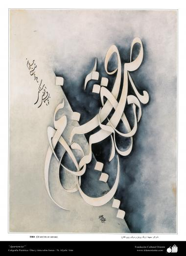 Искусство и исламская каллиграфия - Масло , золото и чернила на льне - Внешность - Мастер Афджахи