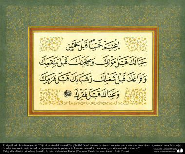 "Art islamique - calligraphie islamique -style"" naskh""-1"