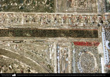 المعماریة الإسلامية - جزء من الجدار مع الفن المرایا و الفن الخط فی الحرم المطهرة الفاطمة المعصومة في مدينة قم المقدسة - 2