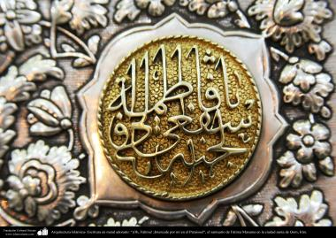 """Architecture Islámica- adorait Écriture métallique: """"O Fatima! Intercéder pour moi dans le Paraísoel """"le sanctuaire de Fatima Masuma dans la ville sainte de Qom"""