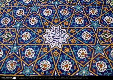 イスラム建築(コム聖地でのハズラト・マースメの聖廟の幾何学的なデザインをモチーフにしたタイル)-16