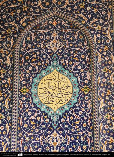 Arquitectura Islámica- Mosaico con ornamentos vegetales y caligrafía - Santuario de Fátima Masuma en la ciudad santa de Qom (4)