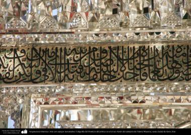 Arquitetura Islâmica - Arte com espelhos incrustados; Caligrafia da frente do pórtico em eivan Aineh do Santuário de Fátima Masuma (SA), na cidade Santa de Qom (2)