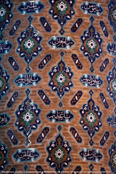 Architecture islamique, une vue de carrelage du minaret de la grande mosquée 72 martyrs dans la ville de Mashad en Iran