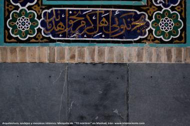Arquitectura, azulejos y mosaicos islámica, Mezquita 72 mártires en Mashad - 24