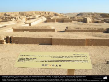 Arquitectura preislámica- Una vista de Choga Zanbil. Es un complejo elamita construido hacia 1250 a. C. Juzestán - 35
