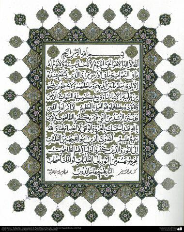 Islamic art - calligraphy and ornamentation Ayatul-Kursi (footstool Aleya) of the Holy Quran, naskh style.
