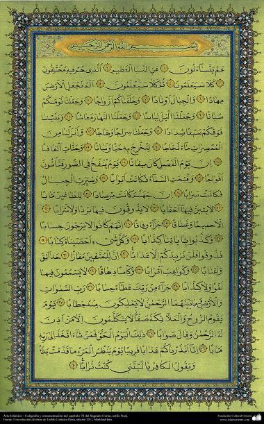 Arte islamica-Tazhib(Indoratura) persiana lo stile calligrafico Nasj-Sura 78 del Corano