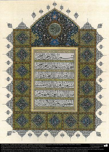 イスラム美術(ゴシャイェシュスタイルのペルシアのタズヒーブ(Tazhib) - コーランなどの貴重な書物の書道・装飾)