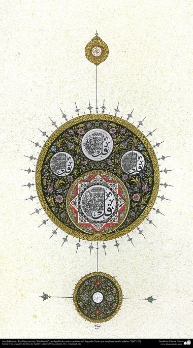 """Arte Islámico - Tazhib persa tipo """"Goshaiesh"""" y caligrafía de cuatro capítulos del Sagrado Corán que empiezan con la palabra """"Qul"""" (Di)."""