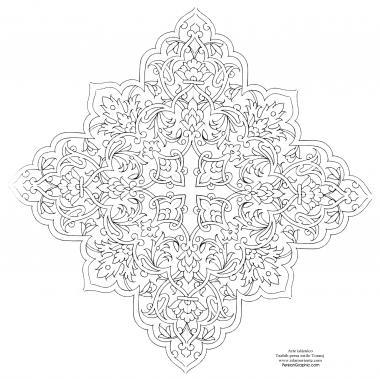 Arte islamica-Tazhib(Indoratura) persiana lo stile Toranj e Shams,usata per ornamento del Corano e libri preziosi-42