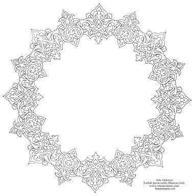 """اسلامی ہنر - فن تذہیب میں """"ترنج و شمس"""" (سورج) کی اسٹائل، قیمتی صفحات اور عبارات کی سجاوٹ کے لیے - ۳۸"""