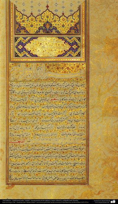Art islamique - calligraphie islamique - le style Nast'ligh -utilisé pour la décoration des livres-27
