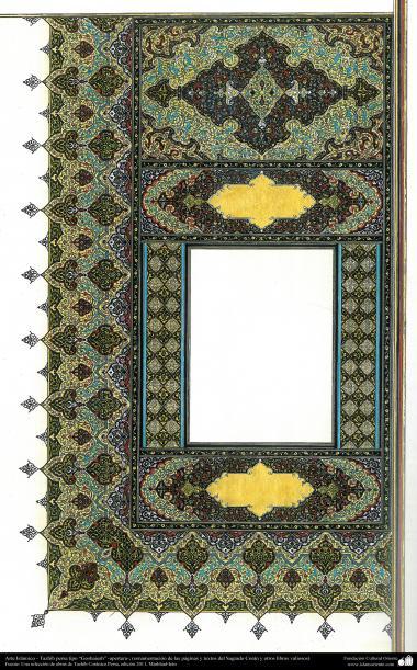 """اسلامی ہنر - فن تذہیب میں """"گشایش"""" کا انداز(ابتدا)، قرآن یا دیگر قیمتی اوراق کی سجاوٹ اور نقش و نگار - ۴۵"""