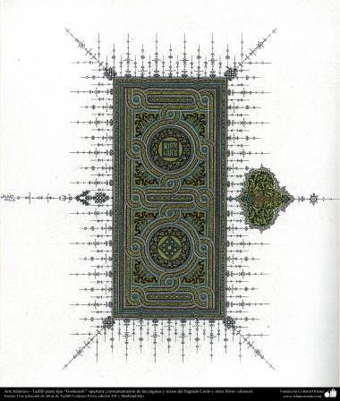 """اسلامی ہنر - فن تذہیب میں """"گشایش"""" کا انداز(ابتدا)، قرآن یا دیگر قیمتی اوراق کی سجاوٹ اور نقش و نگار - ۴۰"""