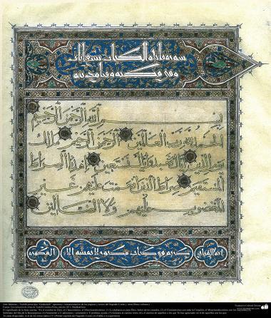 """اسلامی ہنر - فن تذہیب میں """"گشایش"""" کا انداز(ابتدا)، قرآن کی سجاوٹ کے لئے اور سورہ حمد کی خطاطی - ۳"""