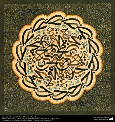 """اسلامی فن - اسلامی خطاطی """"نسخ"""" اور """"ثلث"""" انداز میں """"محبت اور پیار"""""""