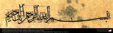 イスラム美術(イスラムの書道_「神様の御名において」の書道 -ソルス(Thuluth) スタイル ) - 9