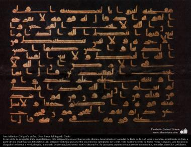 Islamic Art - Cufic Calligraphy of the Holy Qur'an (Qoran)