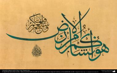 """Islamic art - Islamic Calligraphy """"Zuluz"""" Style - He (God) made you emerge from the earth and settled you therein."""