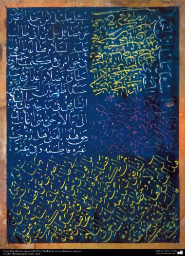 """Исламское искусство - Исламская каллиграфия - Стиль """" Насх и Солс """" - Древняя и декоративная каллиграфия из Корана -  Художник """" Мухаммад Момен """""""