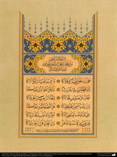 Arte islámico- caligrafía islámica estilo Nasj (Naskh)- La suplica de Ibrahim Ibn Adham en la peregrinación