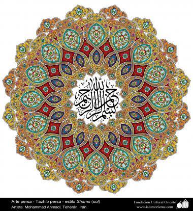 Arte Islâmica - Tazhib persa estilo Shams (sol) e caligrafia no centro