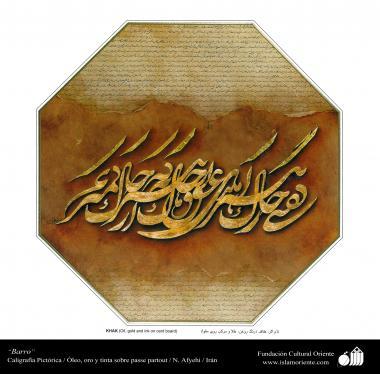 Искусство и исламская каллиграфия - Масло , золото и чернила на льне - Почва - Мастер Афджахи