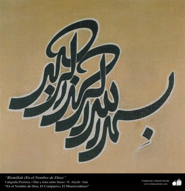 The holy word Bismillah written in the shape of a bird  - Persian Pictoric Calligraphy - 17