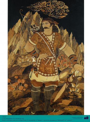 """اسلامی ہنر - لکڑی کے ٹکڑوں سے مرصع اور نقوش (فن معرق) ، """"شاهنامه فردوسی کا برزو"""""""