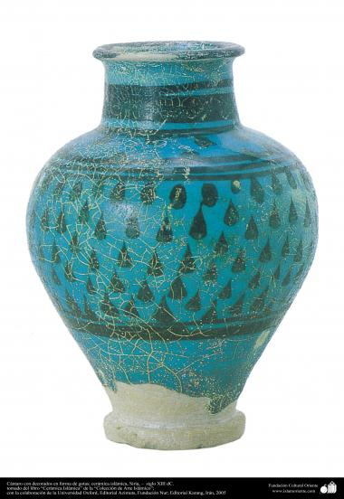 اسلامی فن - سوریہ ملک سے متعلق پرانا مٹی کا کوزہ  فیروزہ رنگ کا اور اس پر قطرہ جیسی ڈیزاین -  تیرہویں سدی عیسوی - ۵۸