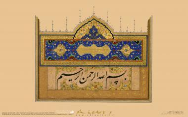 """Caligrafia de Bismillah - Ornamentada estilo """"Nastaligh"""" do século XVII d.C"""