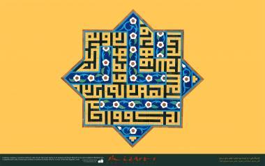 Caligrafía estilo cúfica bannaí, Cerámica, azulejos y mosaicos islámicos estilo Kashi Moarragh - 2
