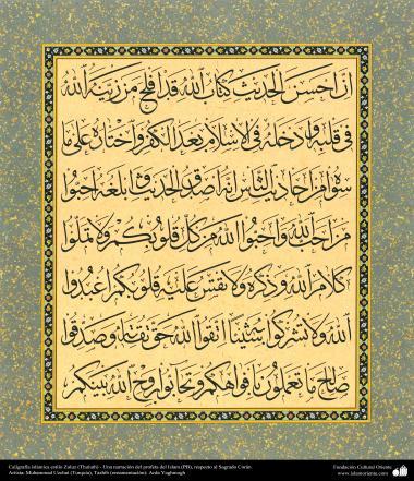 Caligrafia islâmica estilo Thuluth - Uma narração do Profeta do Islã (SAWS) a respeito do Sagrado Alcorão