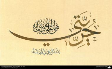 Caligrafia islâmica estilo Thuluth - Uma poesia (13)